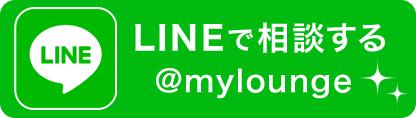 LINEで相談する @mylounge