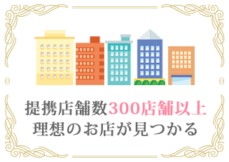 提携店舗300店以上!
