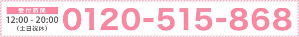 フリーダイヤル 0120-515-868